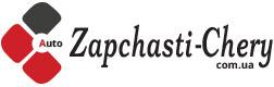 Белики магазин Zapchasti-chery.com.ua